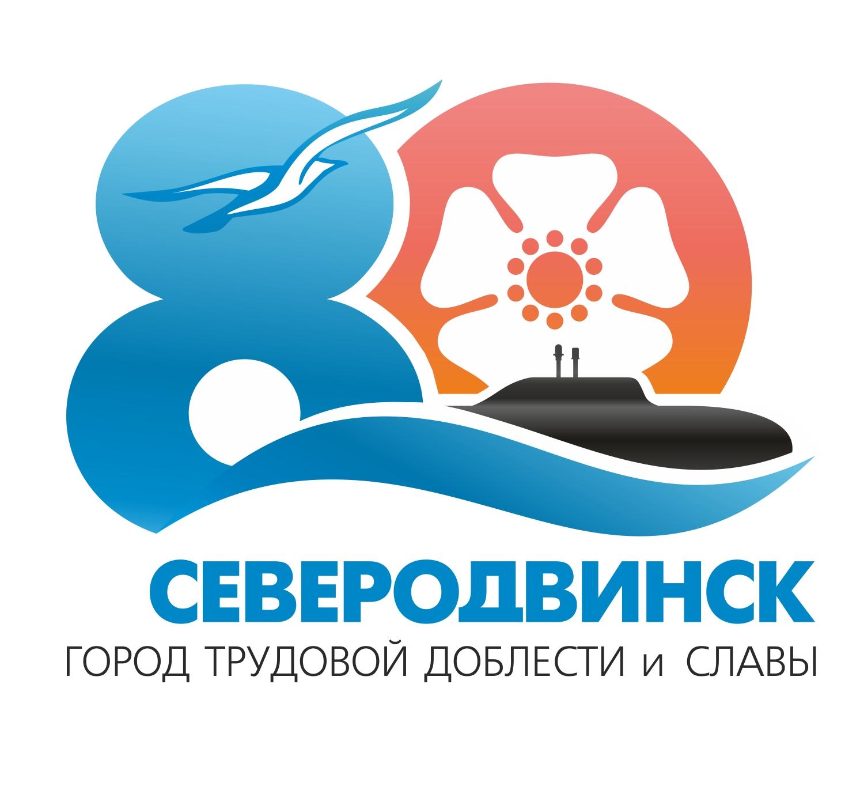 Эмблема 80 лет Северодвинску
